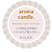 aroma candle.